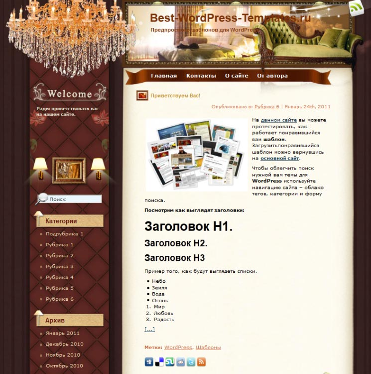 Late Baroque WordPress шаблон