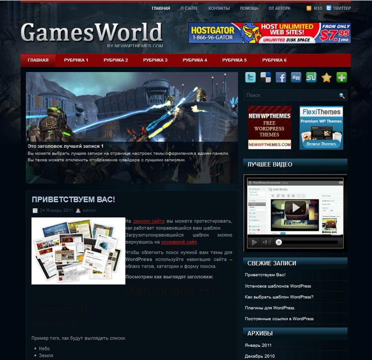 GamesWorld WordPress шаблон