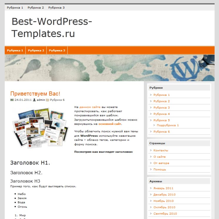 ZeeMagazine 9 схем WordPress шаблон