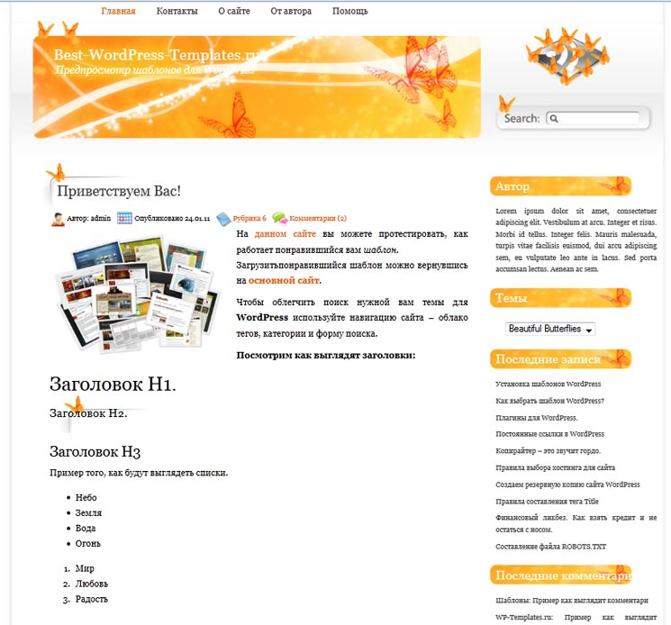 Beautiful Butterflies WordPress шаблон