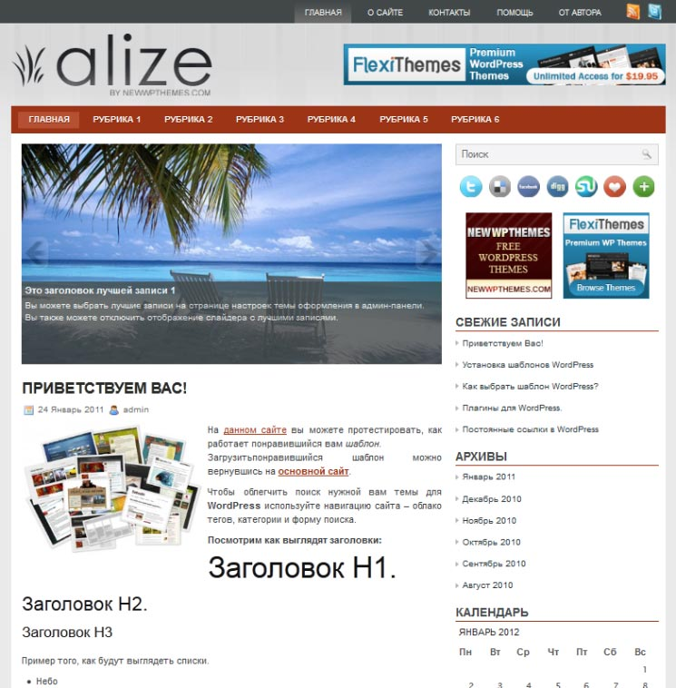 Alize WordPress шаблон