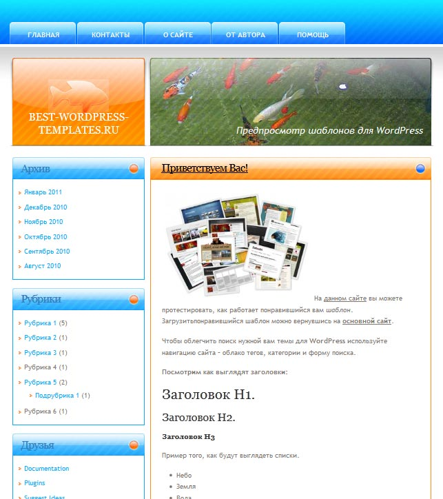Aquaria WordPress шаблон