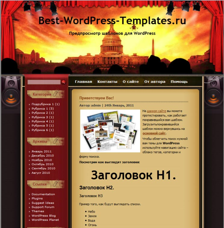 ColiseumFever WordPress шаблон