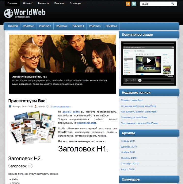 WorldWeb WordPress шаблон