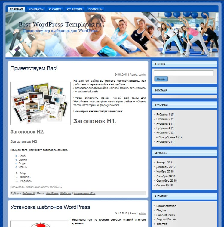 Ladies Fitness WordPress шаблон