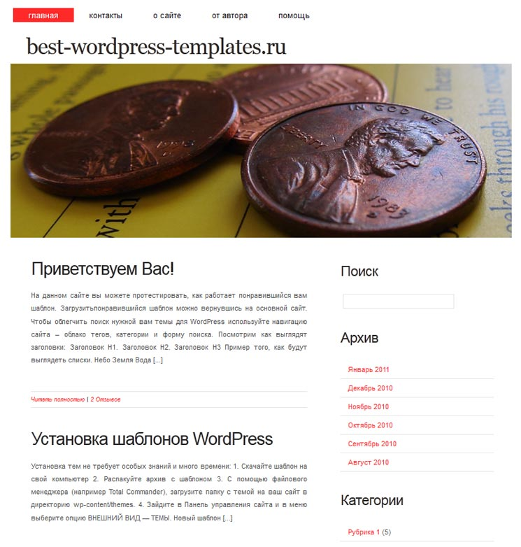 Prepaid WordPress шаблон
