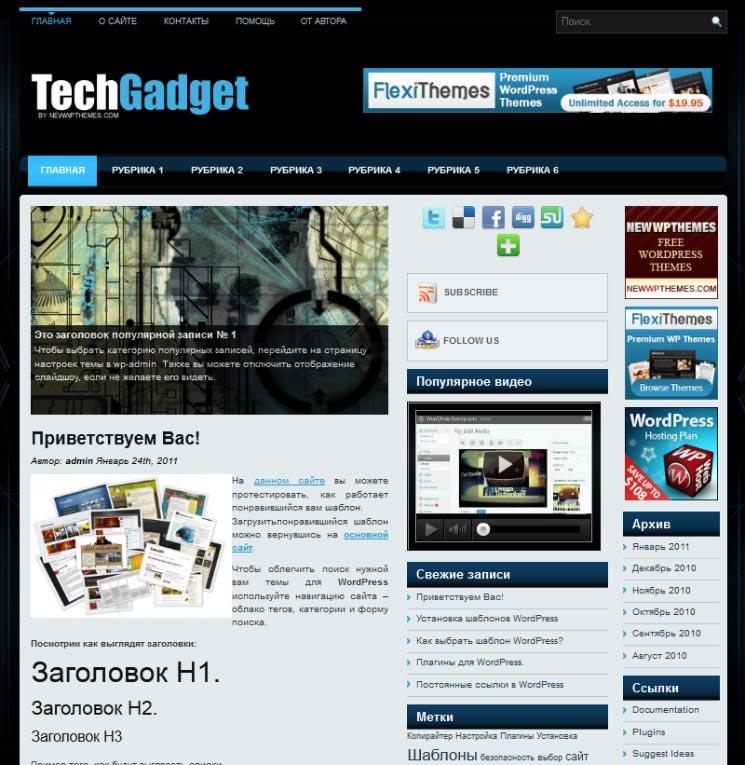 TechGadget WordPress шаблон
