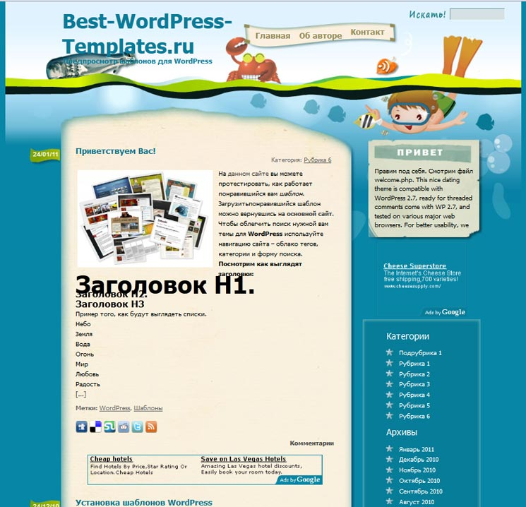 Ocean Kid WordPress шаблон