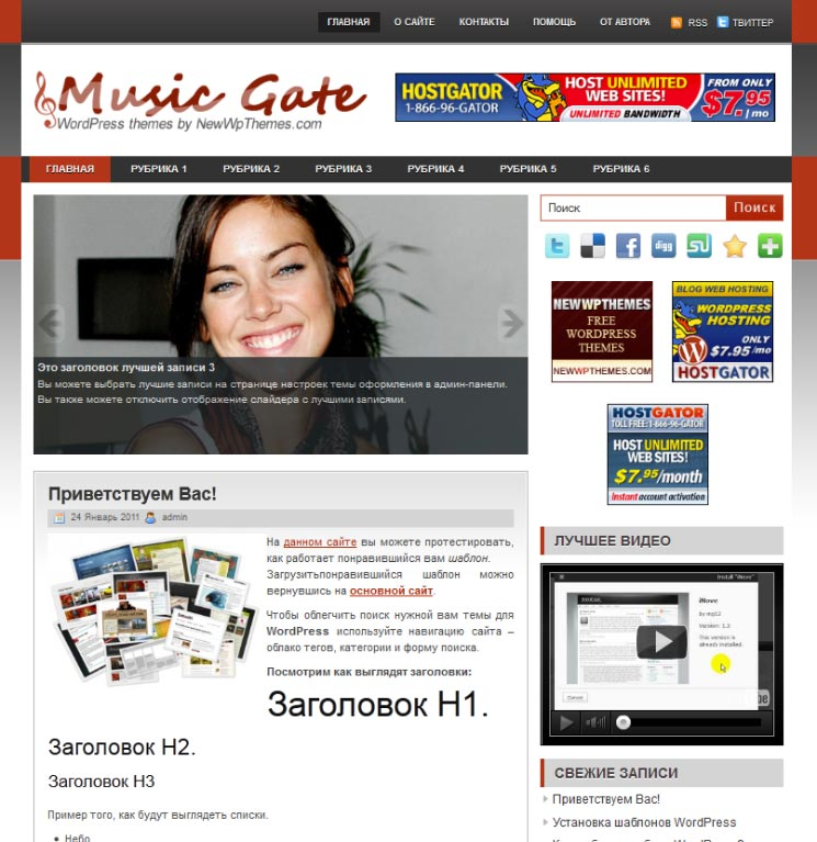 Music Gate WordPress шаблон