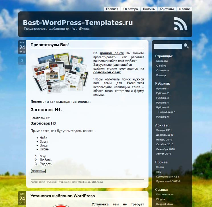 Aeros WordPress шаблон