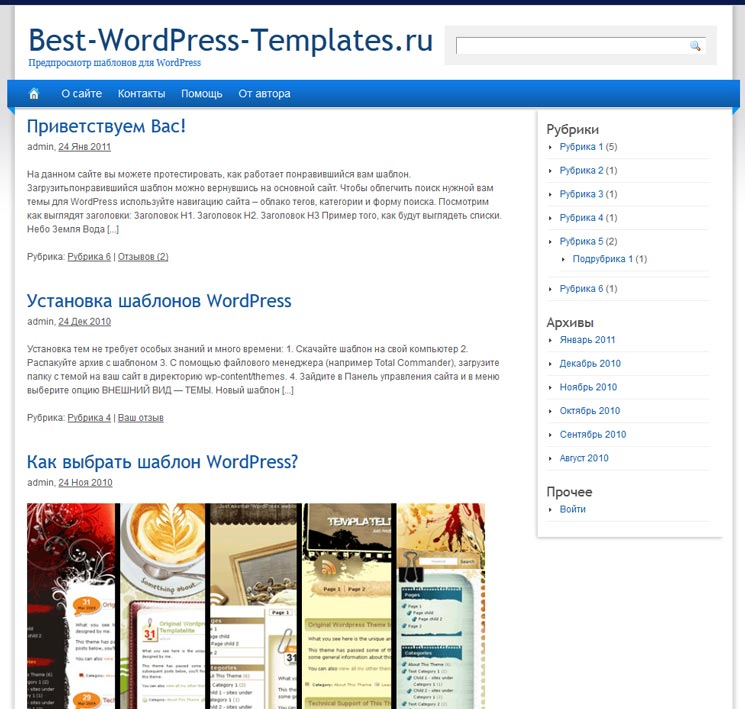 Light Clean Blue WordPress шаблон
