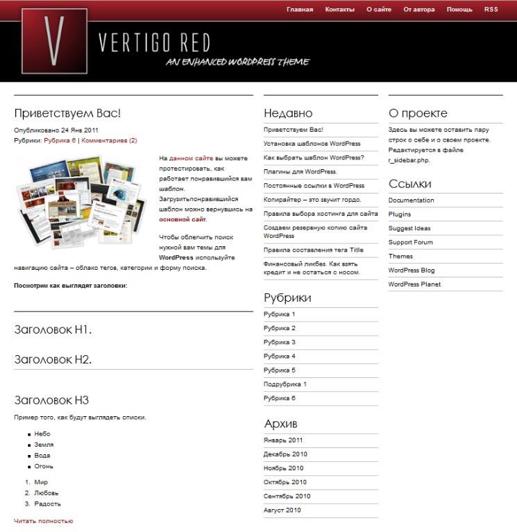 Vertigo Red WordPress шаблон