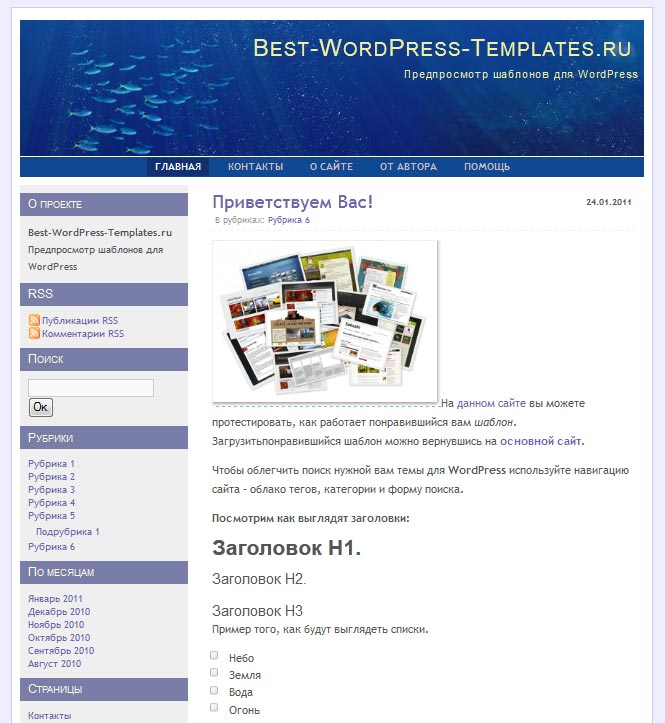 Fishy WordPress шаблон