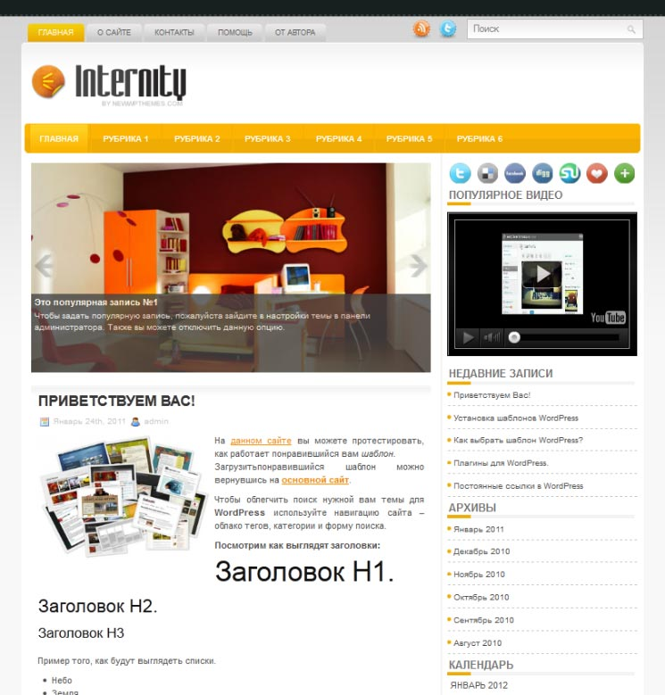 Internity WordPress шаблон