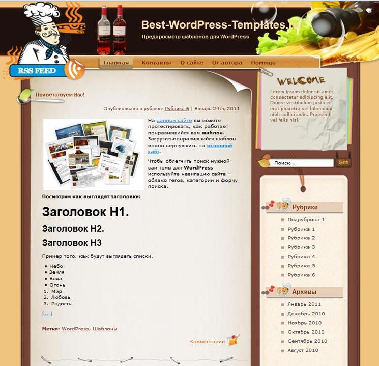 Golden Match WordPress шаблон