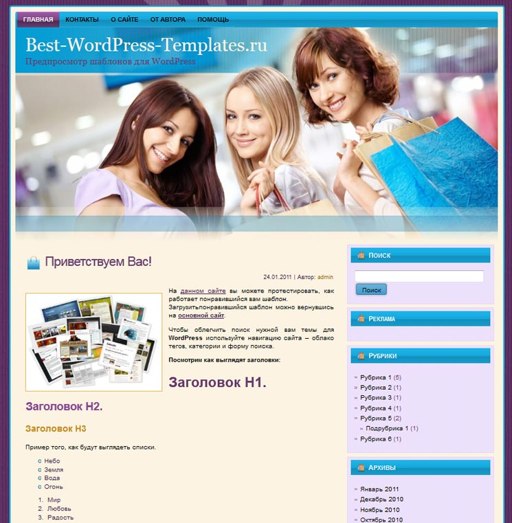 Shopping Spree WordPress шаблон