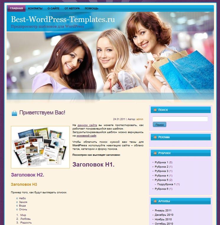 Shopping Spree WordPress шаблон