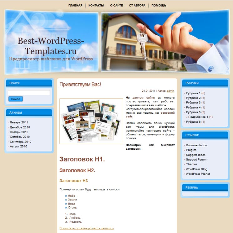 Real Estate WordPress шаблон