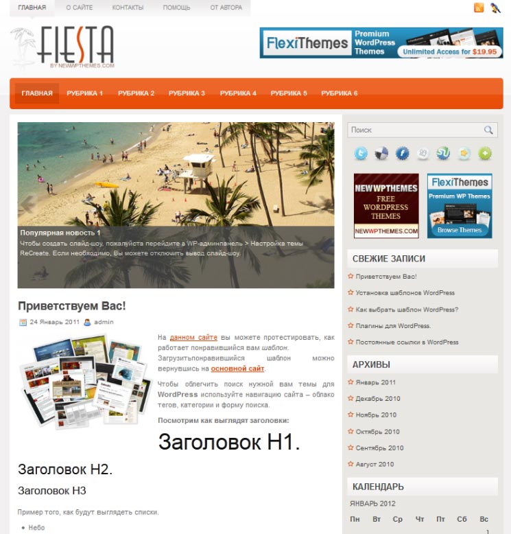 Fiesta WordPress шаблон