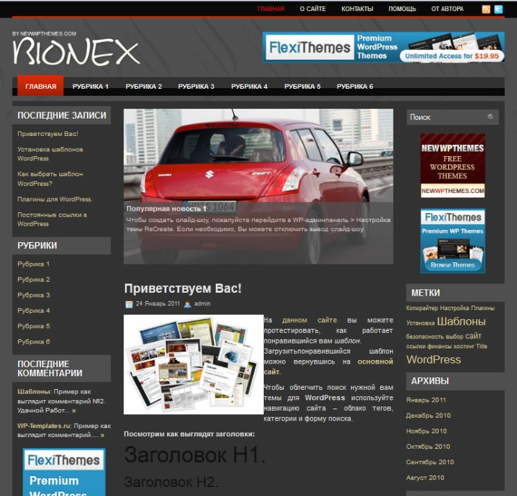 Bionex WordPress шаблон
