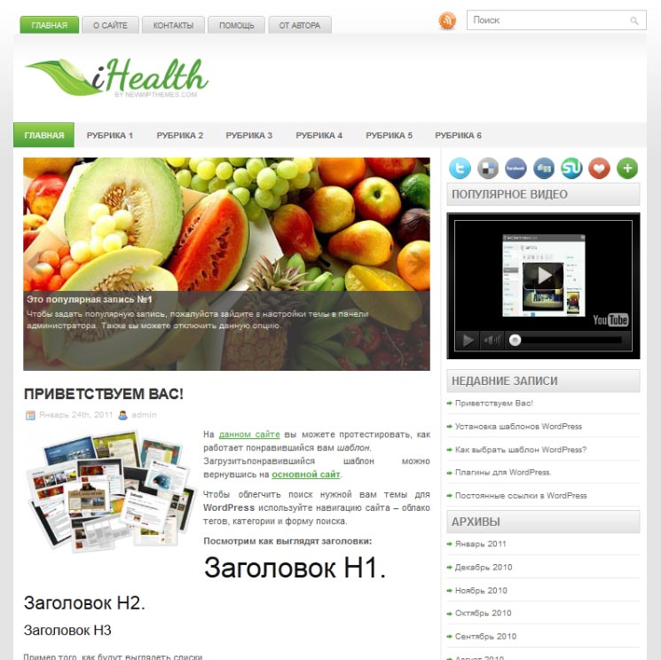 iHealth WordPress шаблон