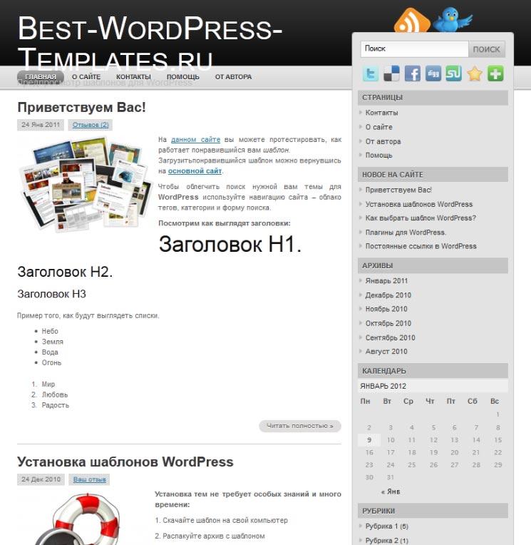 Modern Style WordPress шаблон