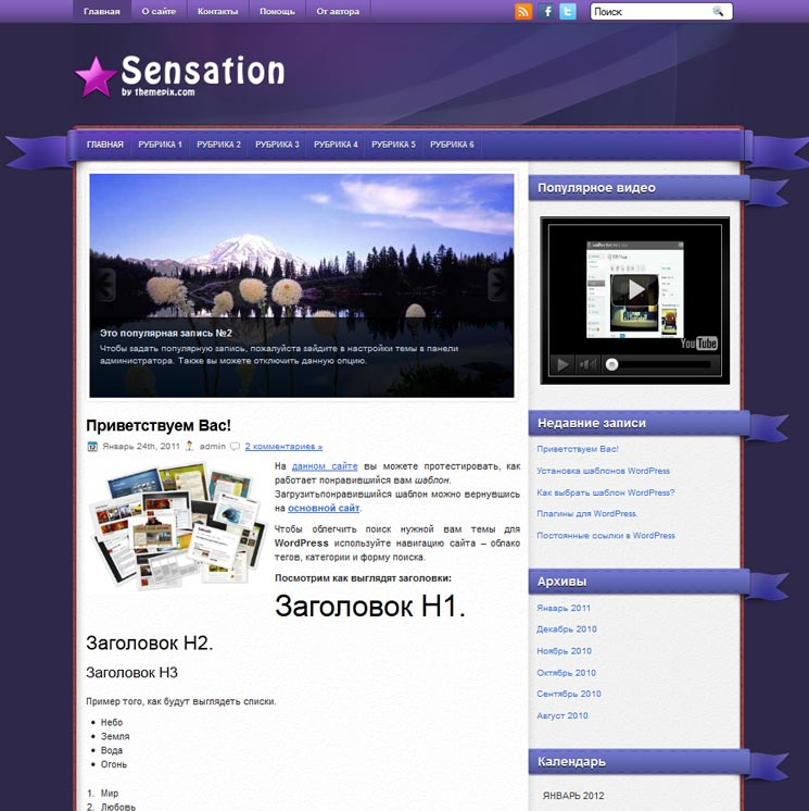 Sensation WordPress шаблон