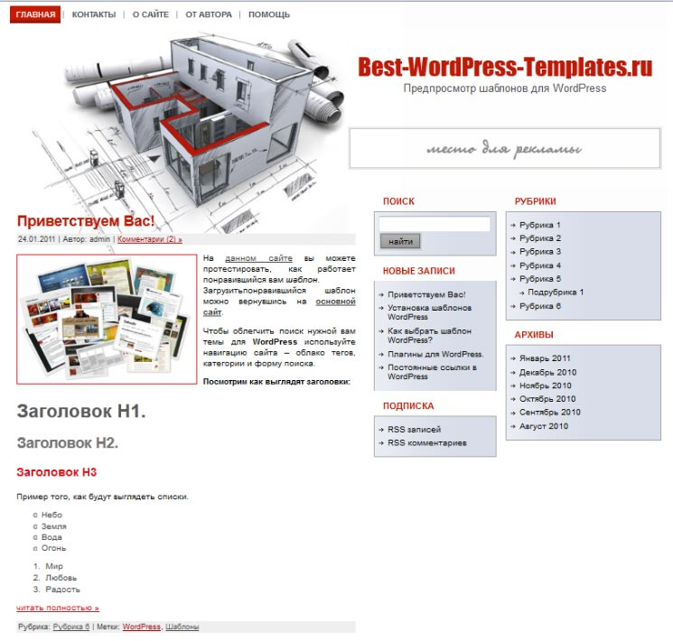 Cardboard Dreams WordPress шаблон