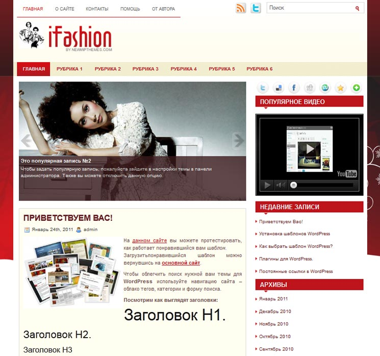iFashion WordPress шаблон