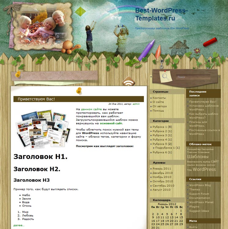 Wooden Fence Kids WordPress шаблон
