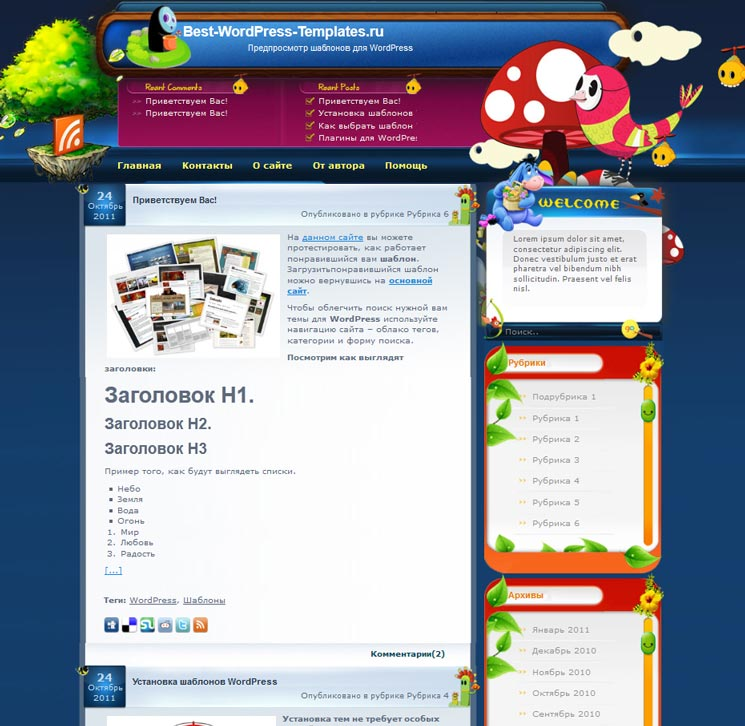 Play with Micky Mouse WordPress шаблон