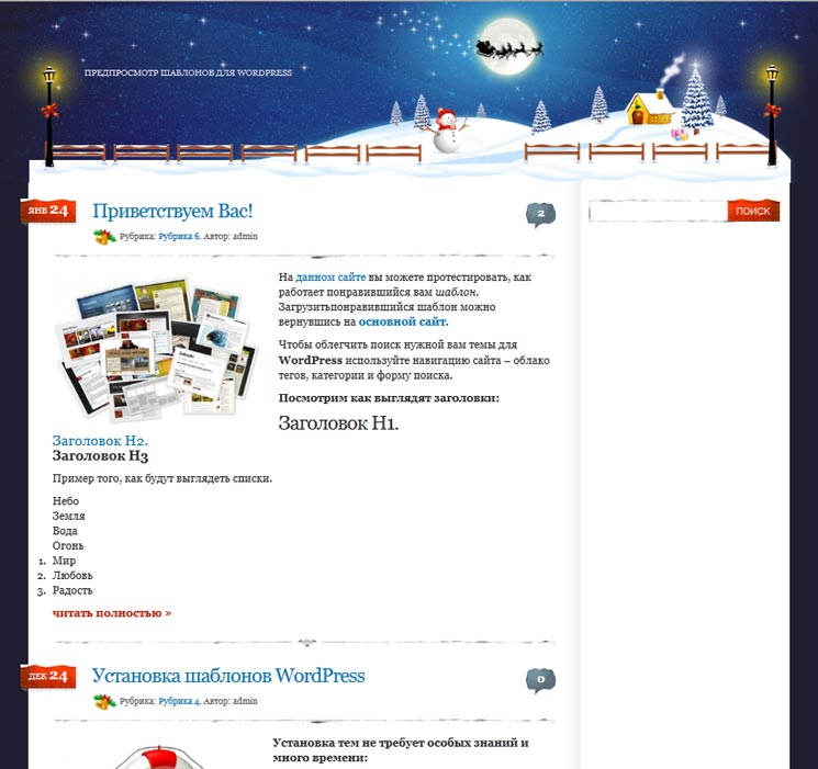 WordPress XMAS WordPress шаблон