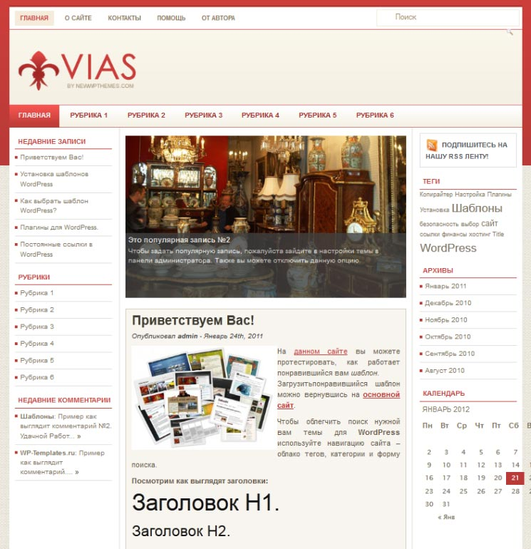 Vias WordPress шаблон