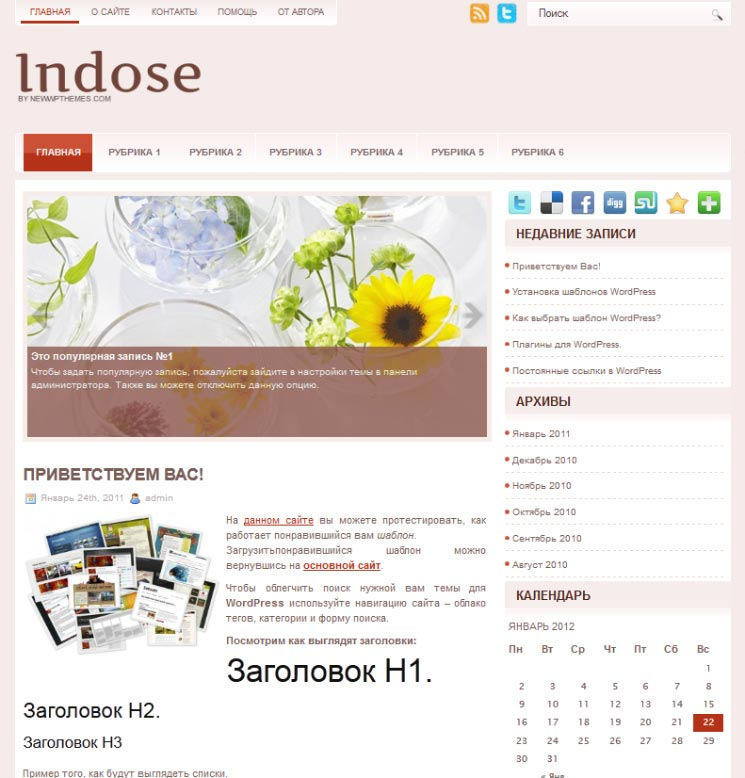 Indose WordPress шаблон