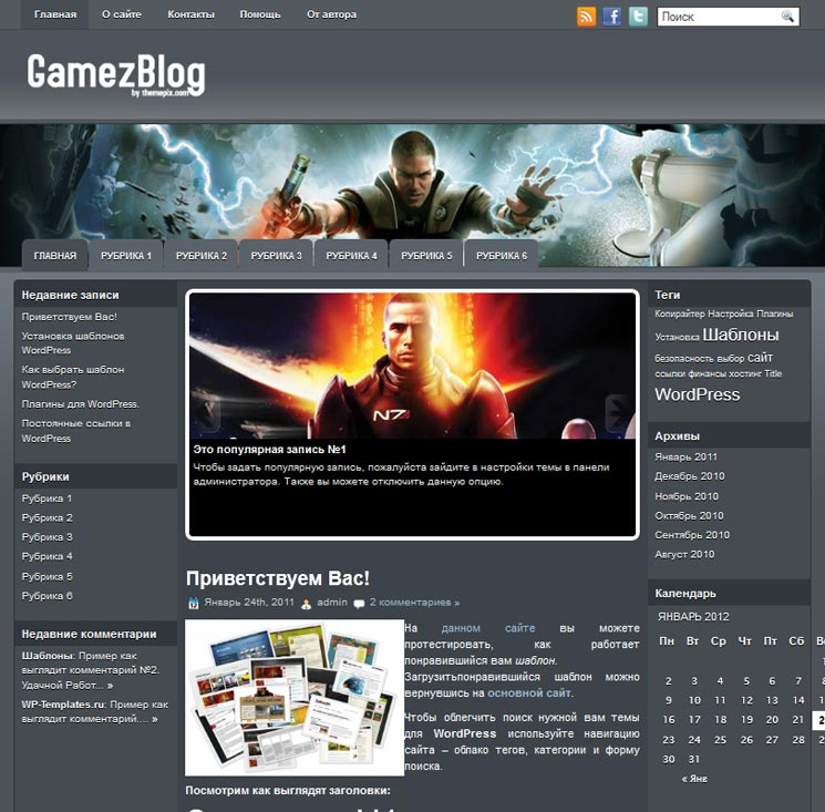 GamezMag WordPress шаблон