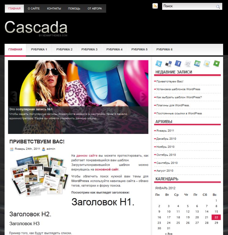 Cascada WordPress шаблон