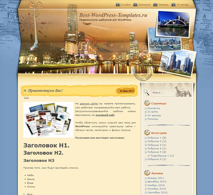 Brochure Melbourne WordPress шаблон