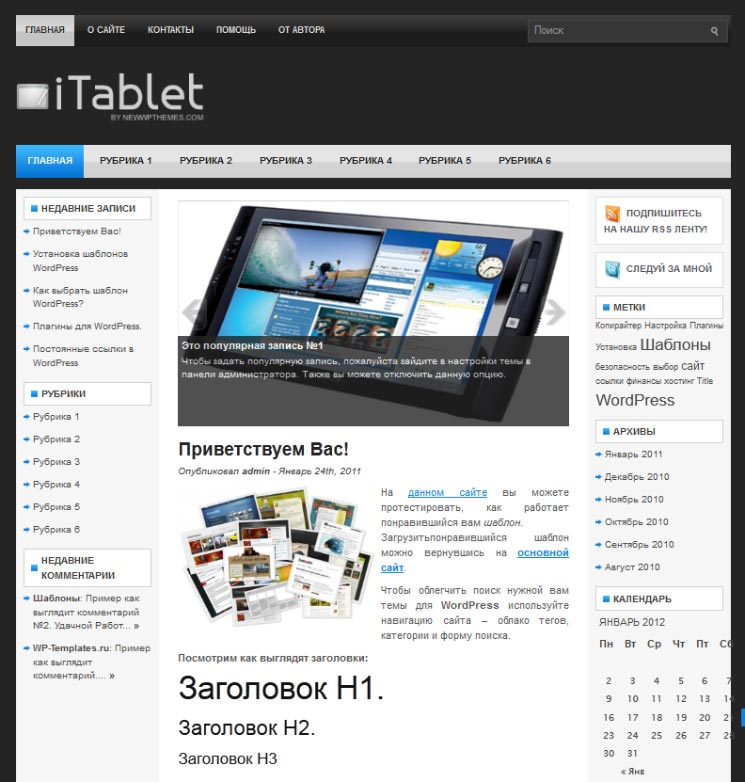 iTablet WordPress шаблон