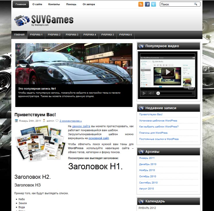 SuvGames WordPress шаблон