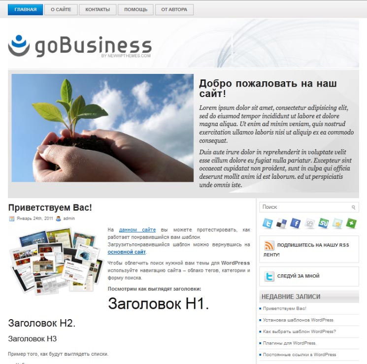 goBusiness WordPress шаблон