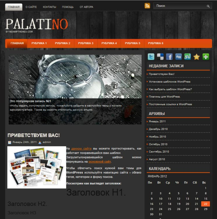 Palatino WordPress шаблон