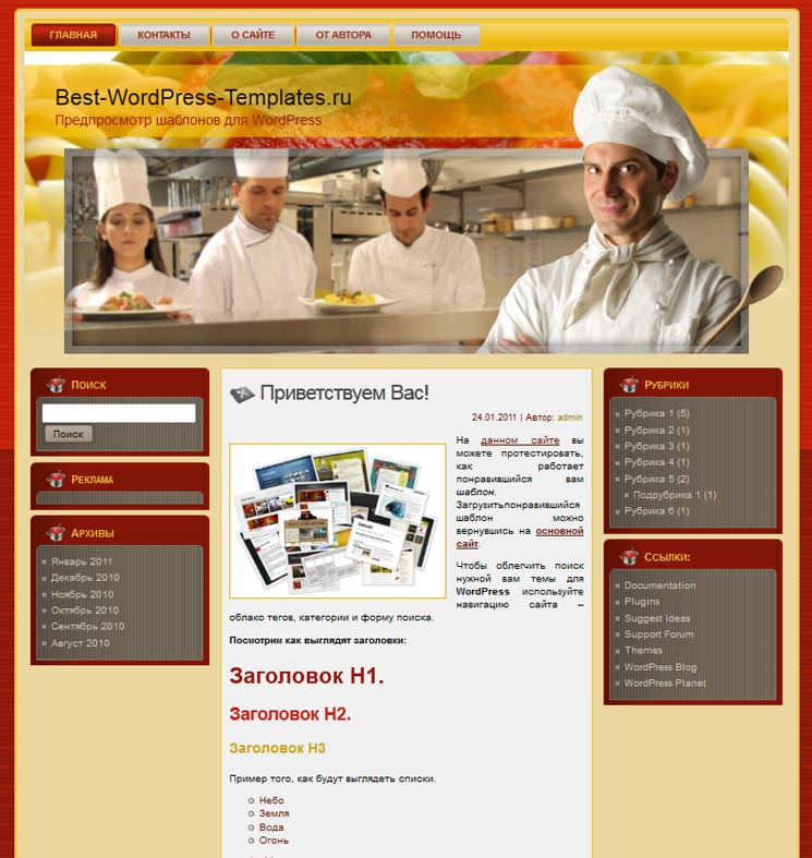 Italian Restaurant WordPress шаблон