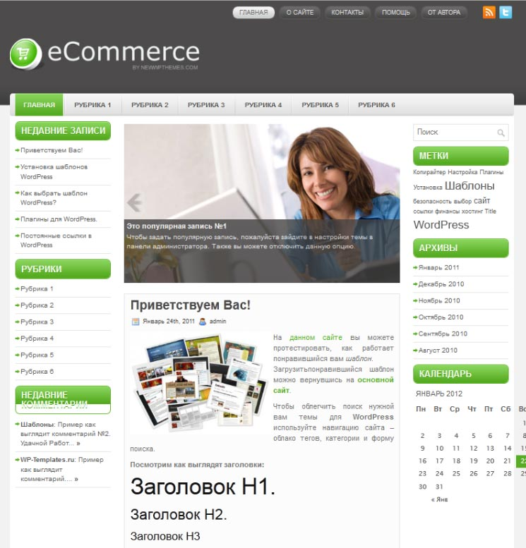eCommerce WordPress шаблон