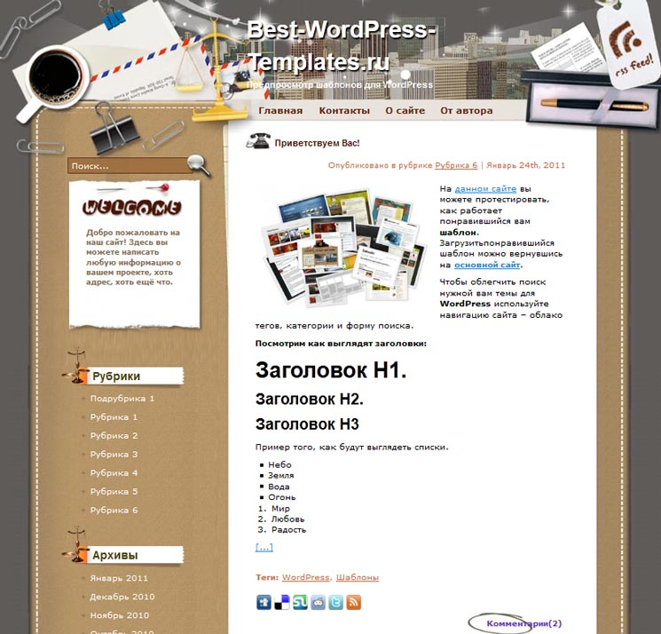 On Principles WordPress шаблон