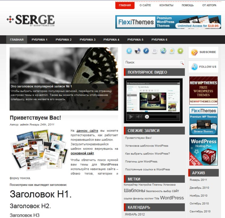 Serge WordPress шаблон
