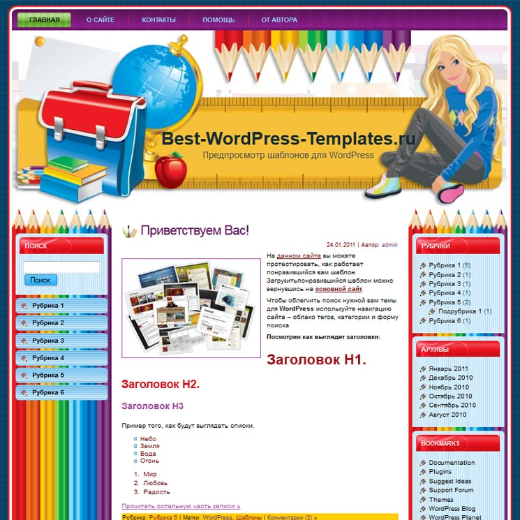 Edumag WordPress шаблон