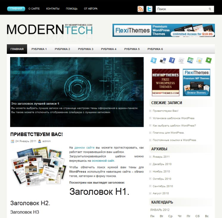 ModernTech WordPress шаблон