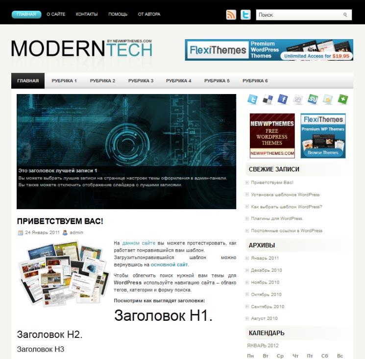 ModernTech WordPress шаблон
