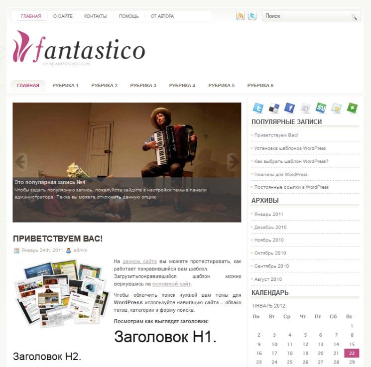 Fantastico WordPress шаблон