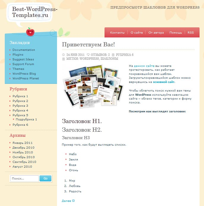 Crafty Cart WordPress шаблон